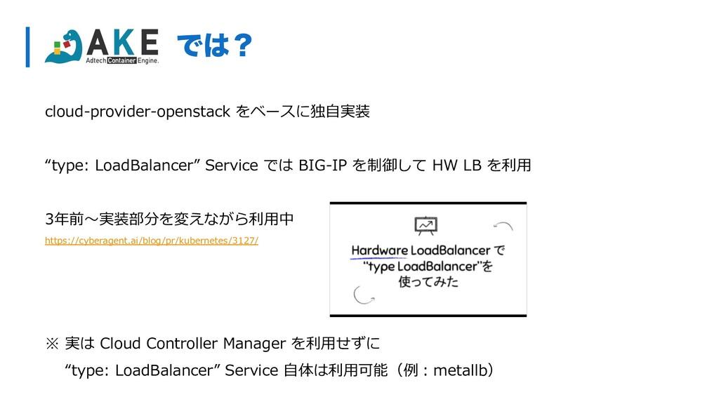 "cloud-provider-openstack をベースに独⾃実装 ""type: LoadB..."