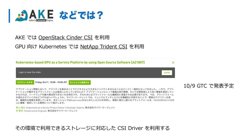 AKE では OpenStack Cinder CSI を利⽤ GPU 向け Kubernet...