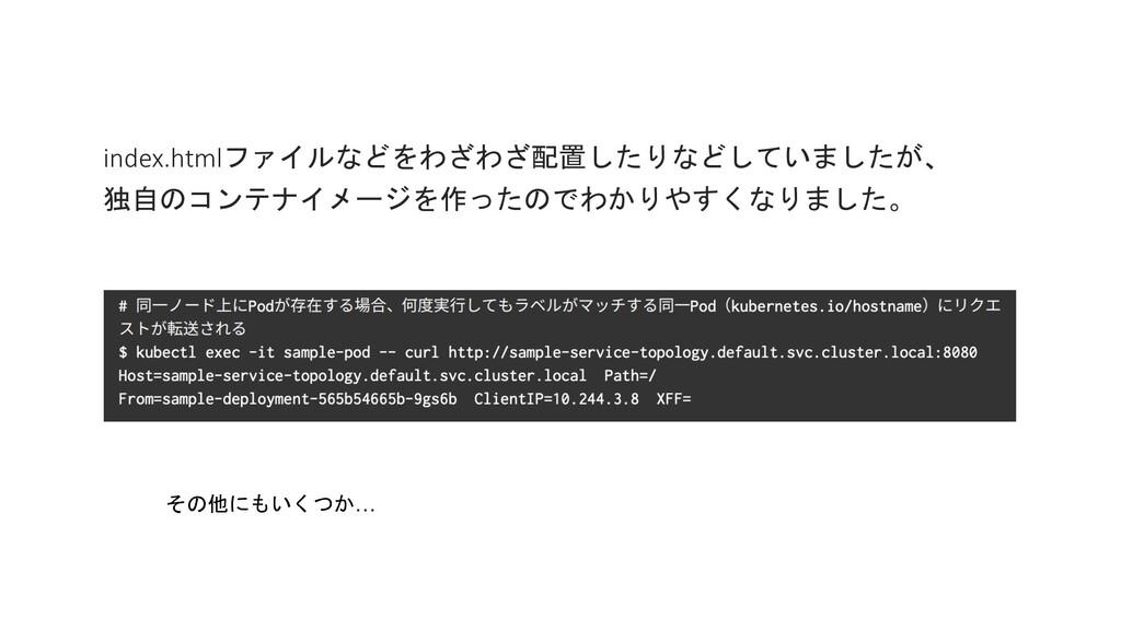 index.htmlファイルなどをわざわざ配置したりなどしていましたが、 独自のコンテナイメー...