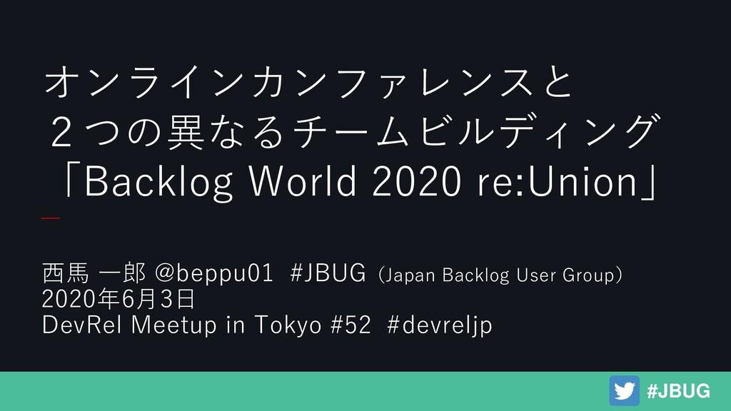 西馬 一郎 @beppu01 #JBUG(Japan Backlog User Group) ...