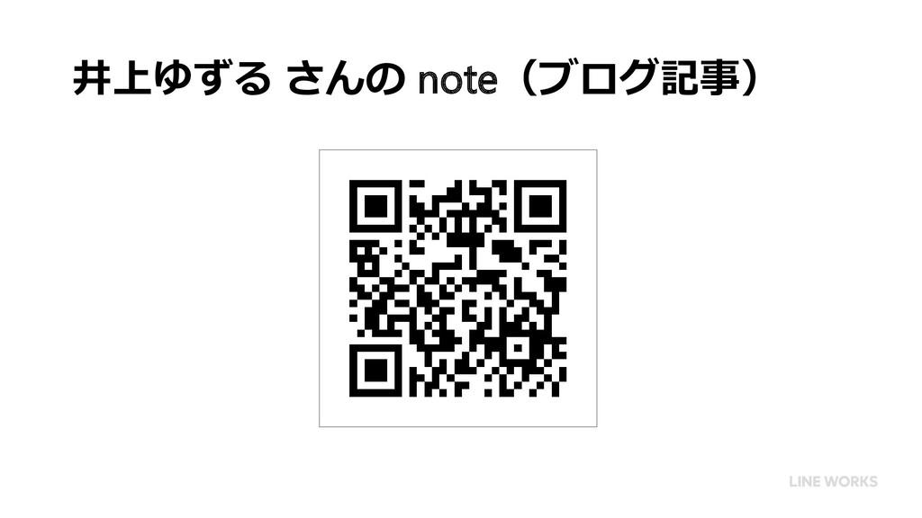 井上ゆずる さんの note(ブログ記事)