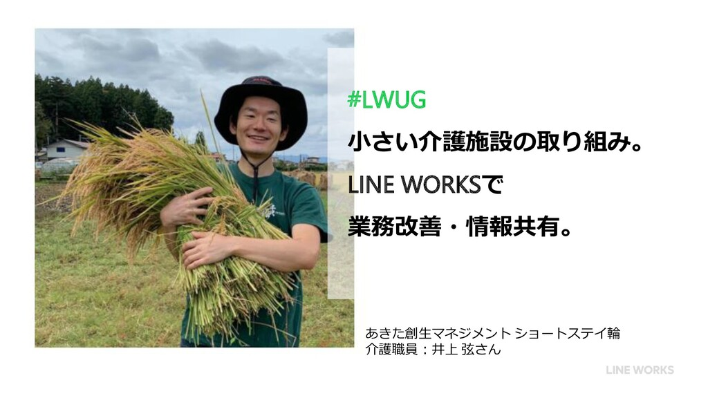 #LWUG 小さい介護施設の取り組み。 LINE WORKSで 業務改善・情報共有。 あきた創...