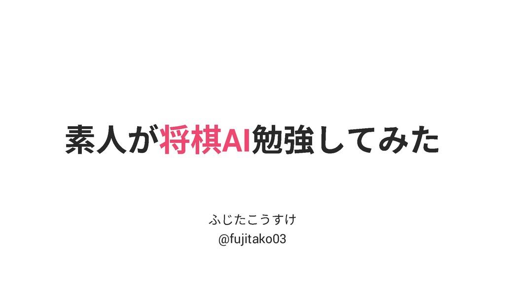 AI @fujitako03
