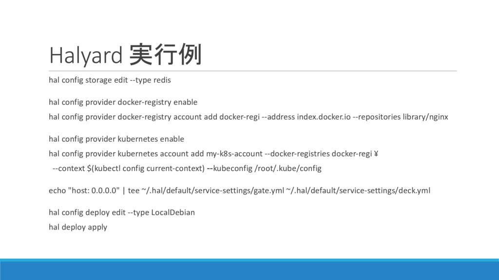 Halyard 実行例 hal config storage edit --type redi...