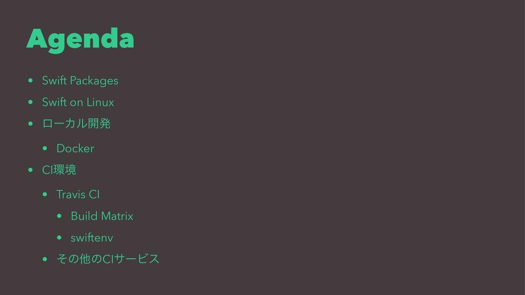 Agenda • Swift Packages • Swift on Linux • ϩʔΧϧ...