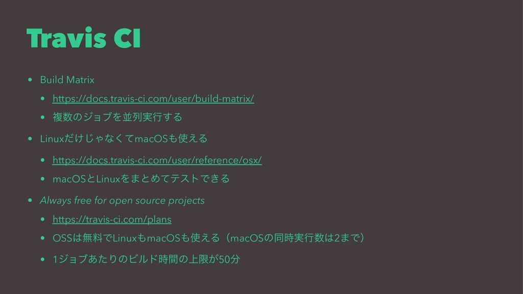 Travis CI • Build Matrix • https://docs.travis-...