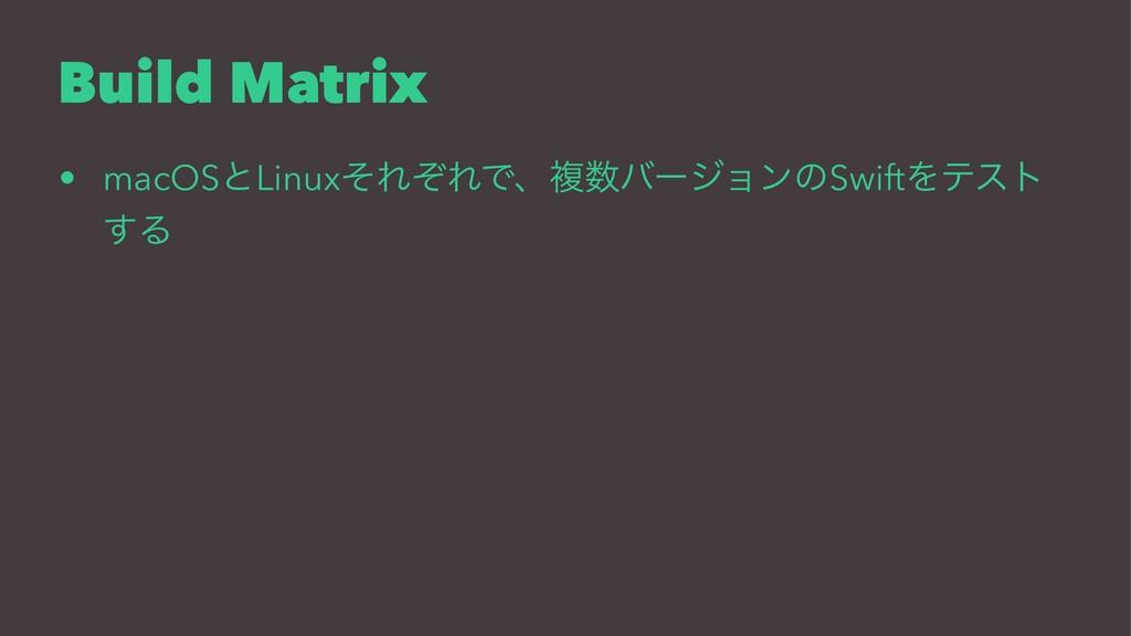 Build Matrix • macOSͱLinuxͦΕͧΕͰɺෳόʔδϣϯͷSwiftΛς...