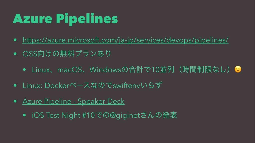 Azure Pipelines • https://azure.microsoft.com/j...