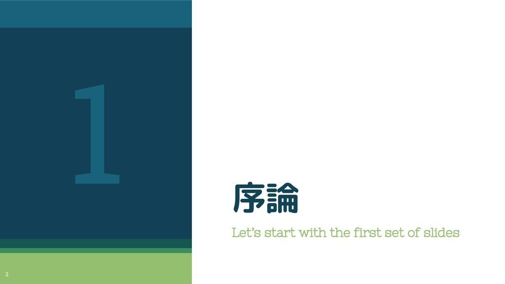 序論 Let's start with the first set of slides 1 2