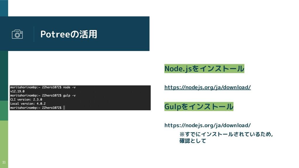 Potreeの活用 21 Node.jsをインストール https://nodejs.org/...
