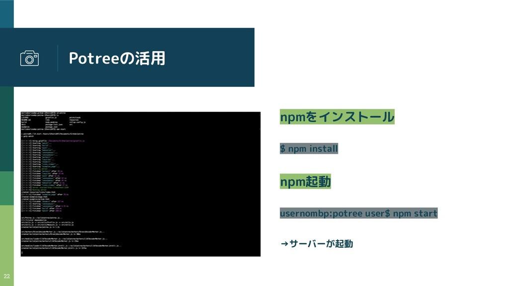 Potreeの活用 22 npmをインストール $ npm install npm起動 use...