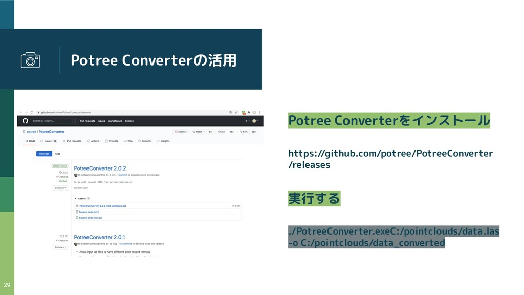 Potree Converterの活用 29 Potree Converterをインストール ...