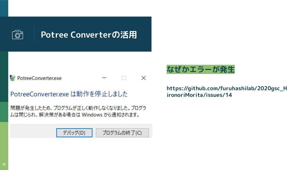 Potree Converterの活用 30 なぜかエラーが発生 https://github...