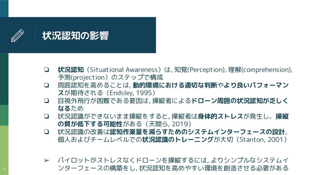 状況認知の影響 ❏ 状況認知(Situational Awareness)は, 知覚(Perc...