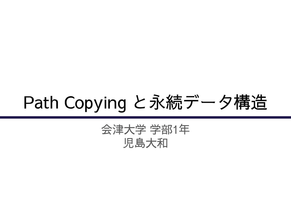 Path Copying と永続データ構造 会津大学 学部1年 児島大和