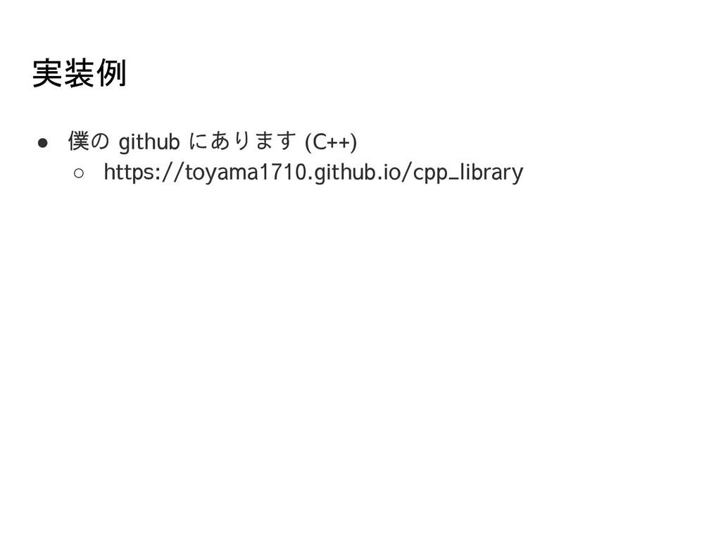 実装例 ● 僕の github にあります (C++) ○ https://toyama17...