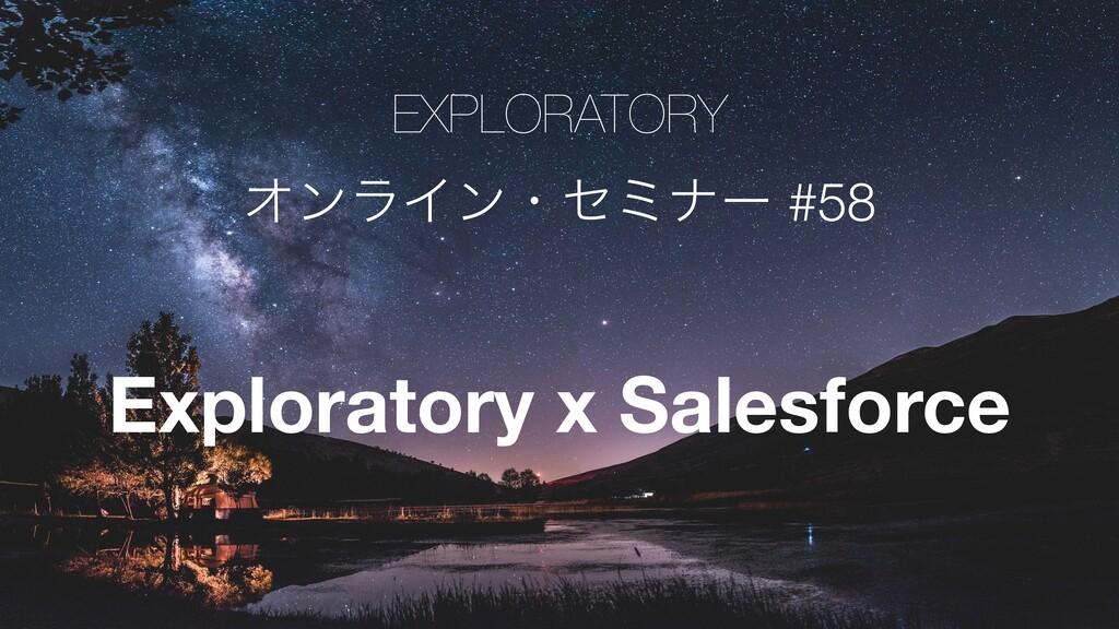 EXPLORATORY ΦϯϥΠϯɾηϛφʔ #58 Exploratory x Salesf...