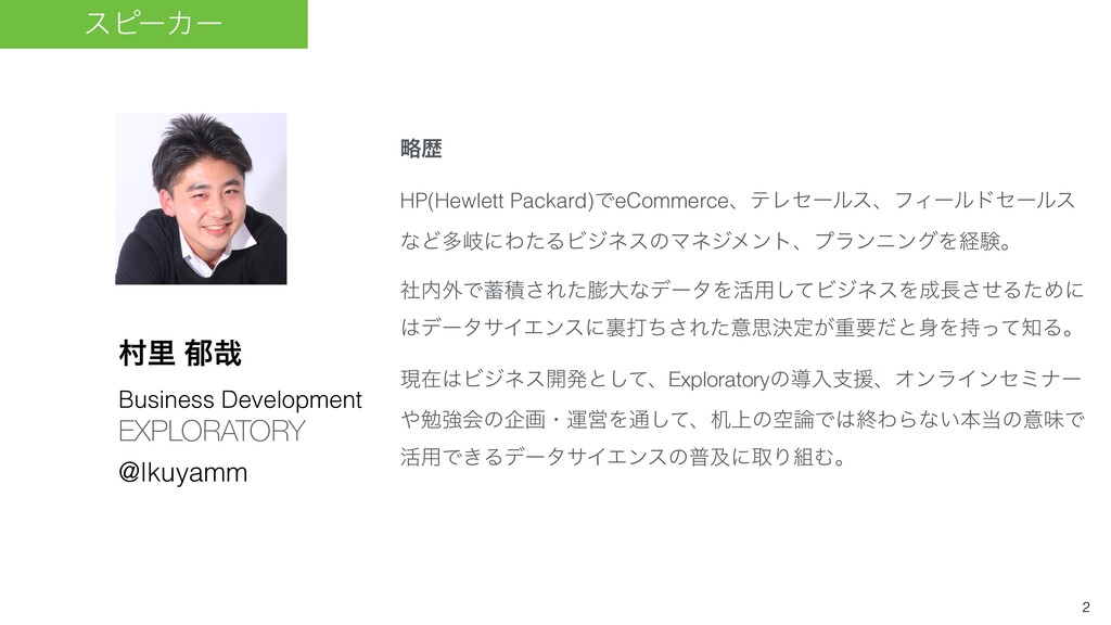 ུྺ HP(Hewlett Packard)ͰeCommerceɺςϨηʔϧεɺϑΟʔϧυηʔ...