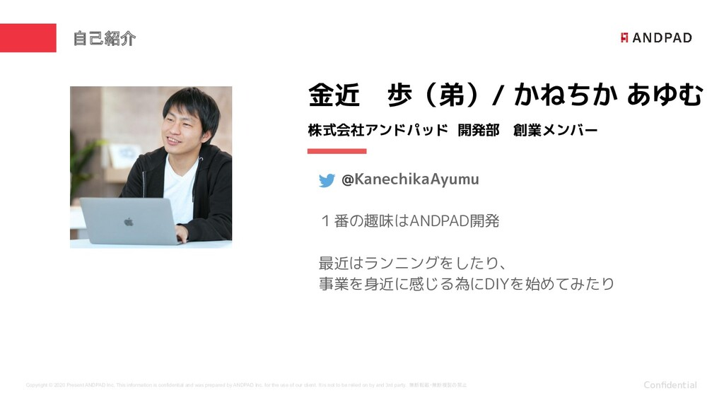 @KanechikaAyumu 1番の趣味はANDPAD開発 最近はランニングをしたり、 事業...