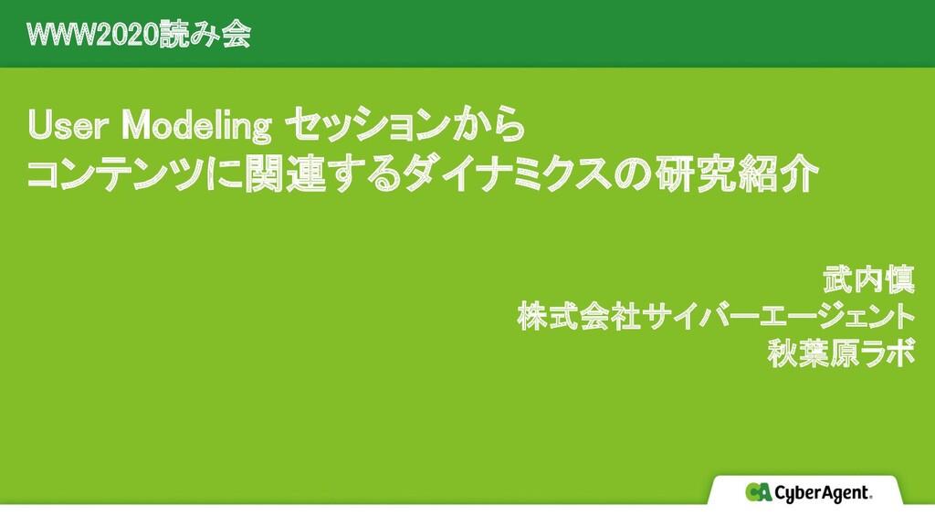 WWW2020読み会  User Modeling セッションから コンテンツに関連する...