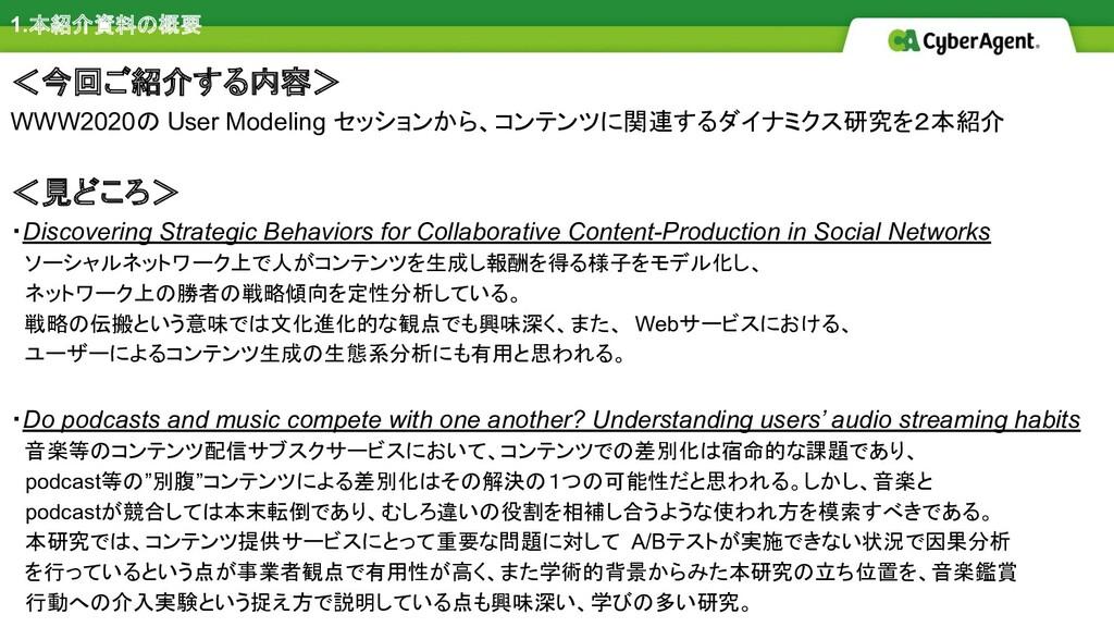 <今回ご紹介する内容> WWW2020の User Modeling セッションから、コンテン...