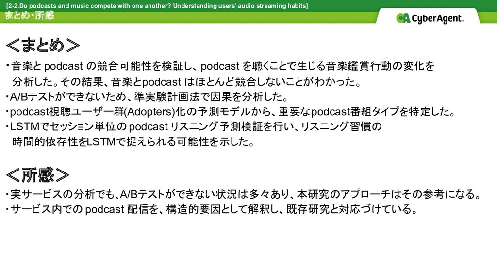 <まとめ> ・音楽と podcast の競合可能性を検証し、 podcast を聴くことで生じ...