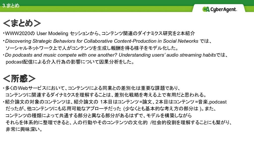 3.まとめ <まとめ> ・WWW2020の User Modeling セッションから、コンテ...