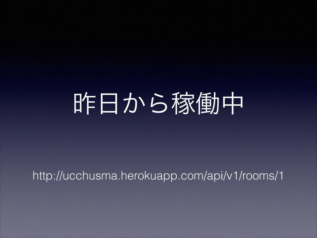 ࡢ͔ΒՔಇத http://ucchusma.herokuapp.com/api/v1/ro...