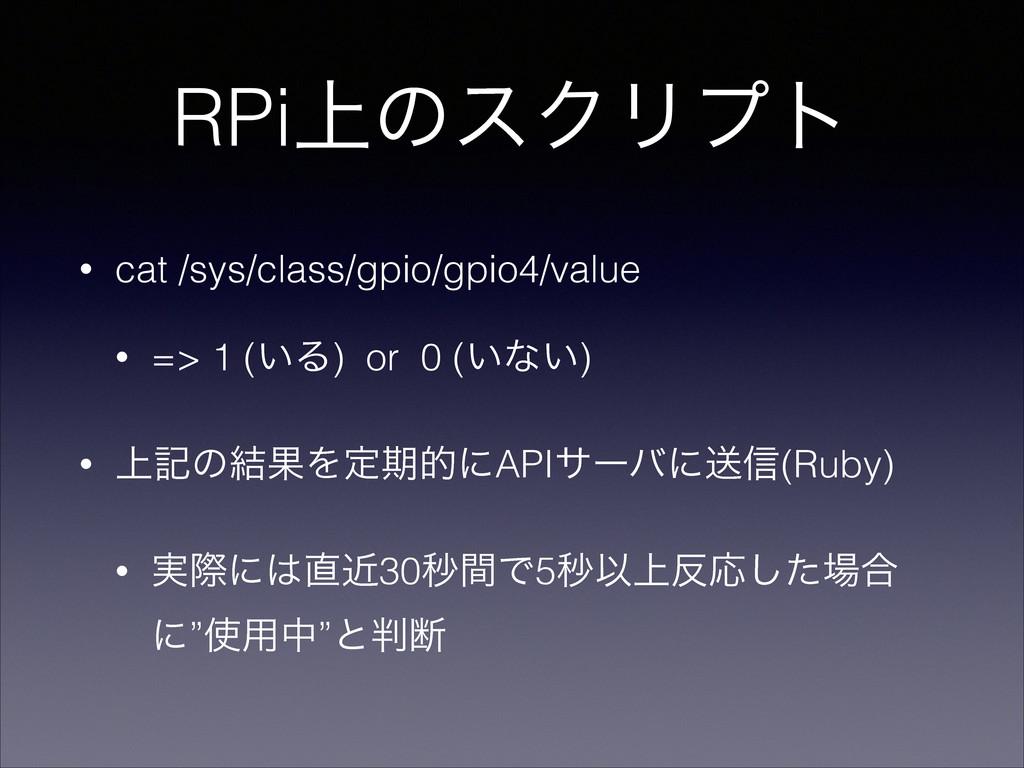 RPi্ͷεΫϦϓτ • cat /sys/class/gpio/gpio4/value • ...