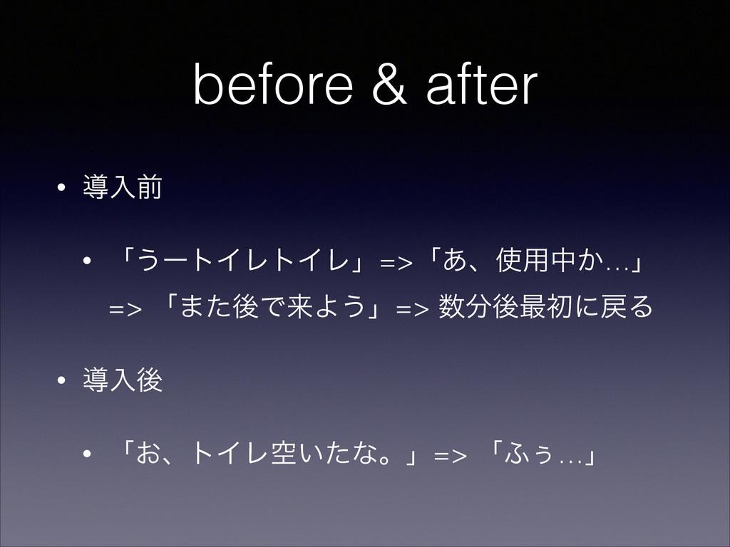 before & after • ಋೖલ • ʮ͏ʔτΠϨτΠϨʯ=>ʮ͋ɺ༻த͔…ʯ =>...