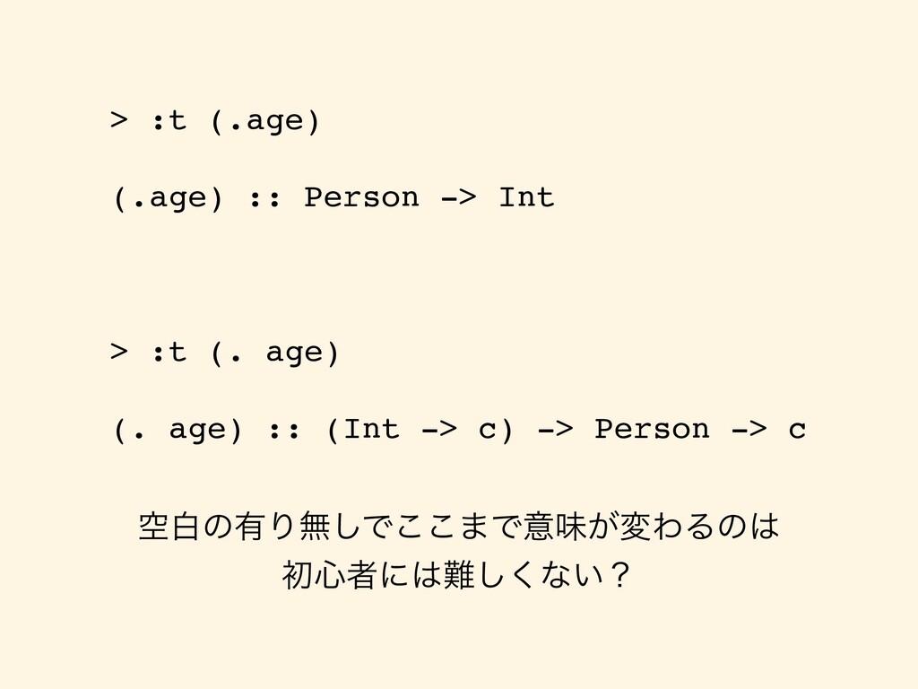 > :t (.age) (.age) :: Person -> Int > :t (. age...