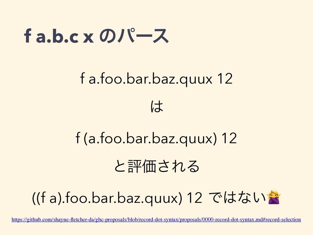 f a.b.c x ͷύʔε f a.foo.bar.baz.quux 12  f (a....