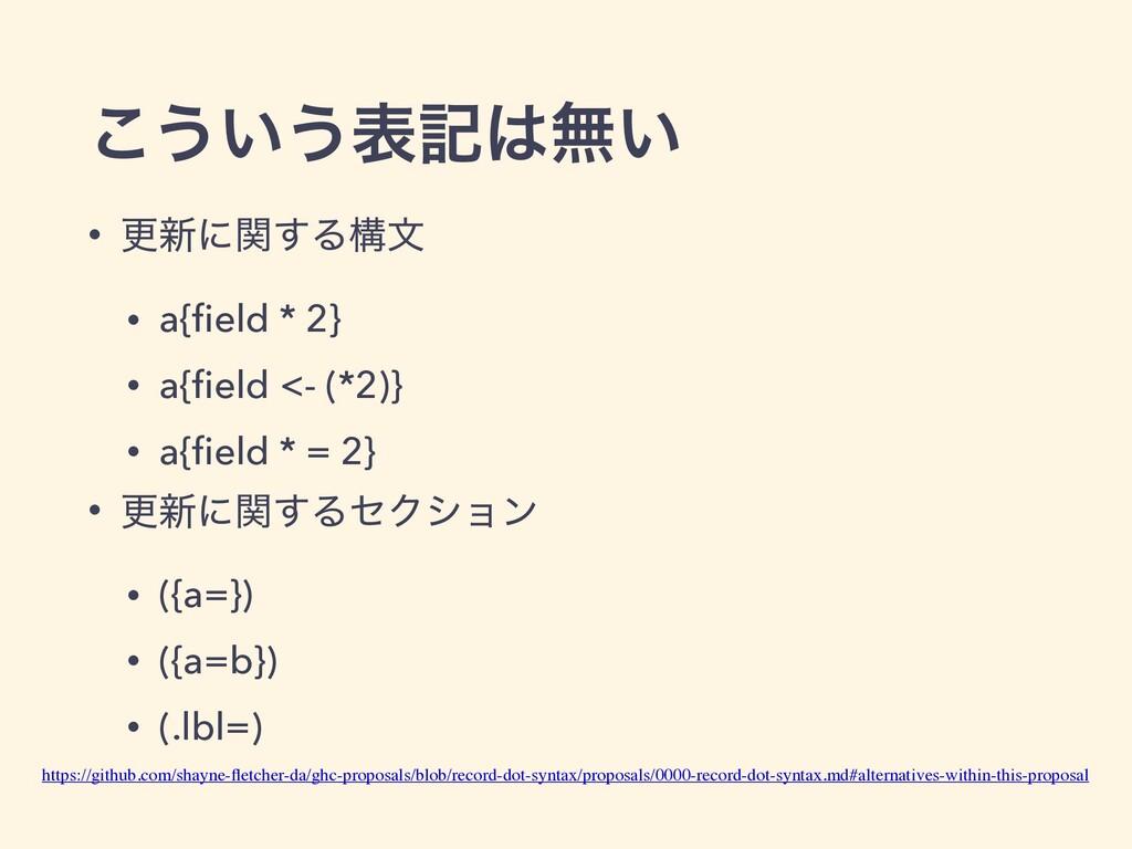 ͜͏͍͏දهແ͍ • ߋ৽ʹؔ͢Δߏจ • a{field * 2} • a{field <- ...