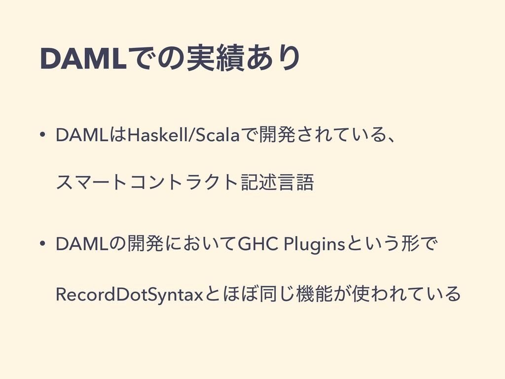 DAMLͰͷ࣮͋Γ • DAMLHaskell/ScalaͰ։ൃ͞Ε͍ͯΔɺ εϚʔτί...