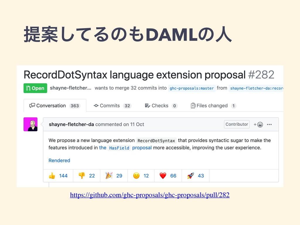 ఏҊͯ͠ΔͷDAMLͷਓ https://github.com/ghc-proposals/...