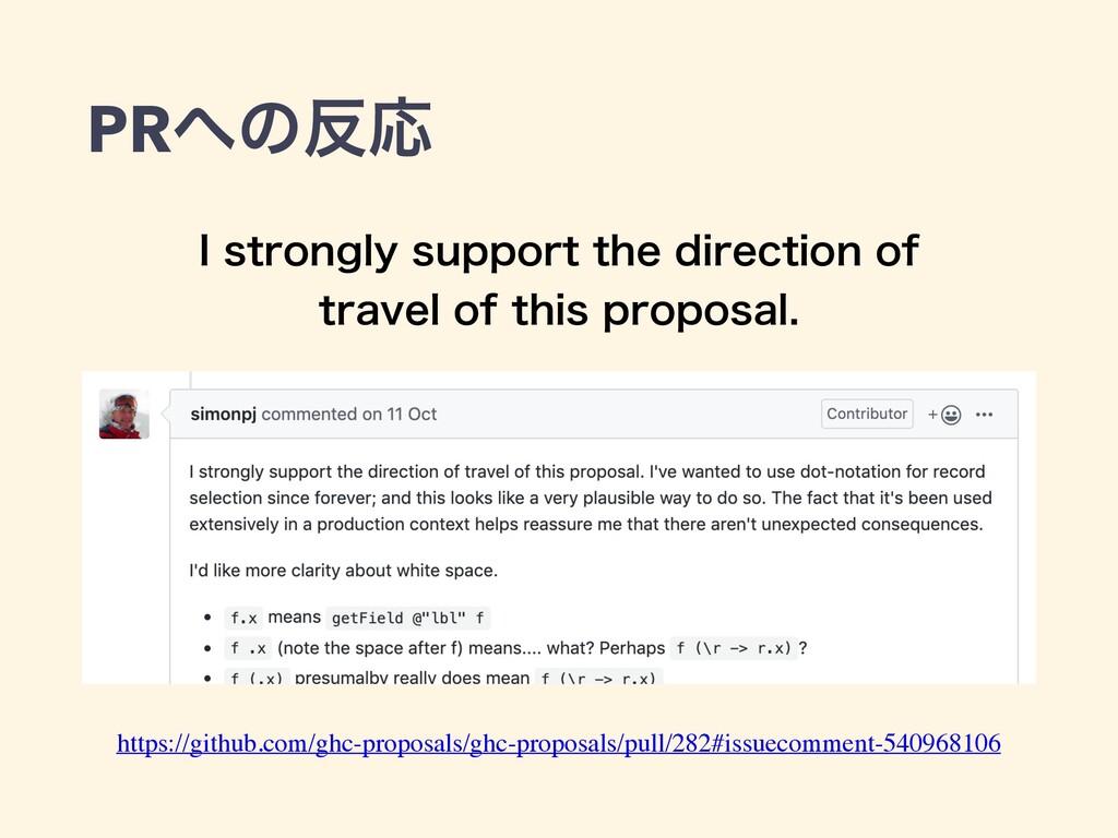 PRͷԠ https://github.com/ghc-proposals/ghc-pro...