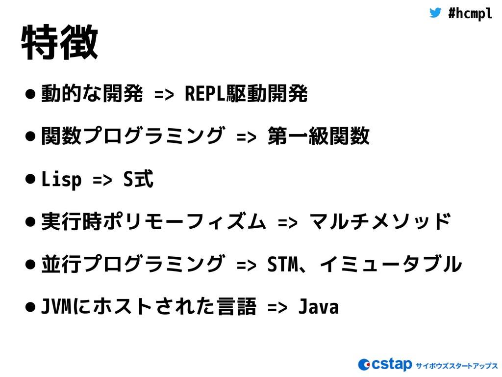 #hcmpl 特徴 •動的な開発 => REPL駆動開発 •関数プログラミング => 第一級関...