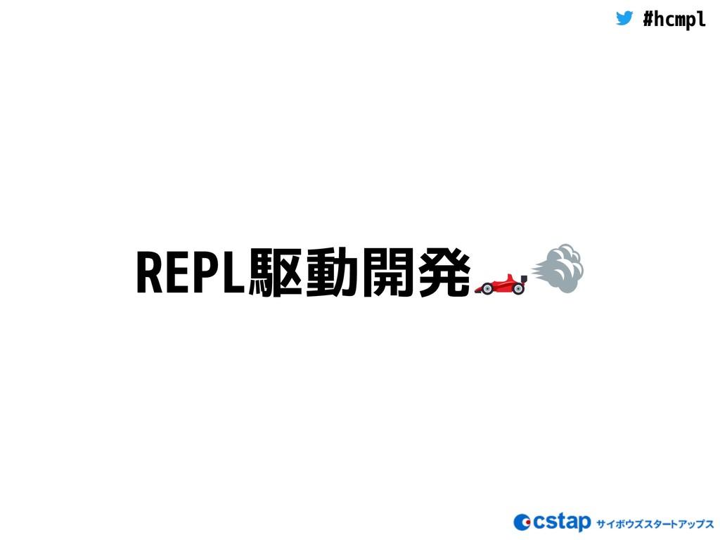 #hcmpl REPL駆動開発