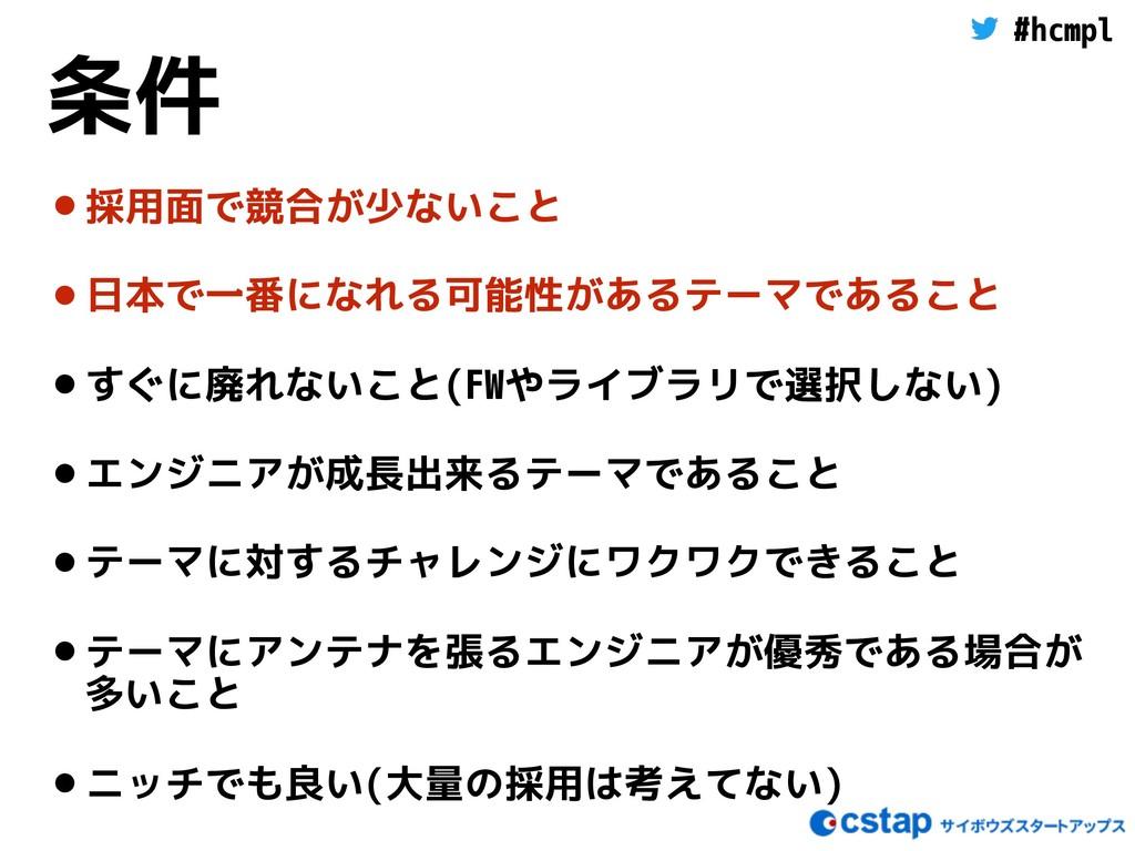 #hcmpl 条件 •採用面で競合が少ないこと •日本で一番になれる可能性があるテーマであるこ...