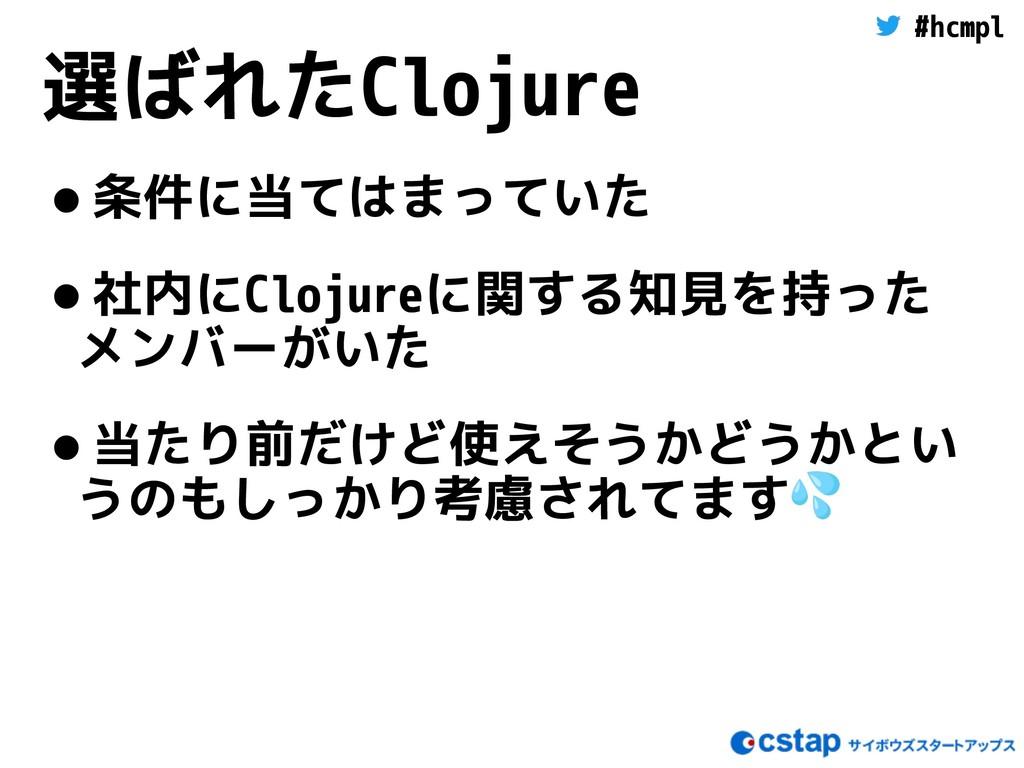 #hcmpl 選ばれたClojure •条件に当てはまっていた •社内にClojureに関する...