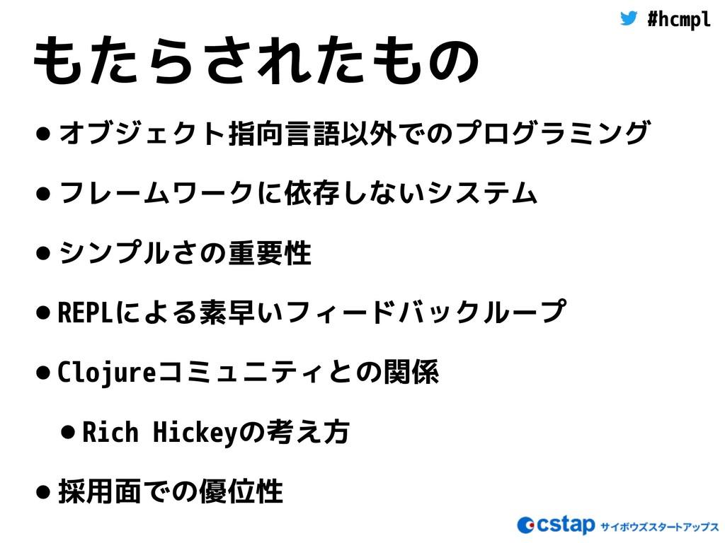 #hcmpl もたらされたもの •オブジェクト指向言語以外でのプログラミング •フレームワーク...