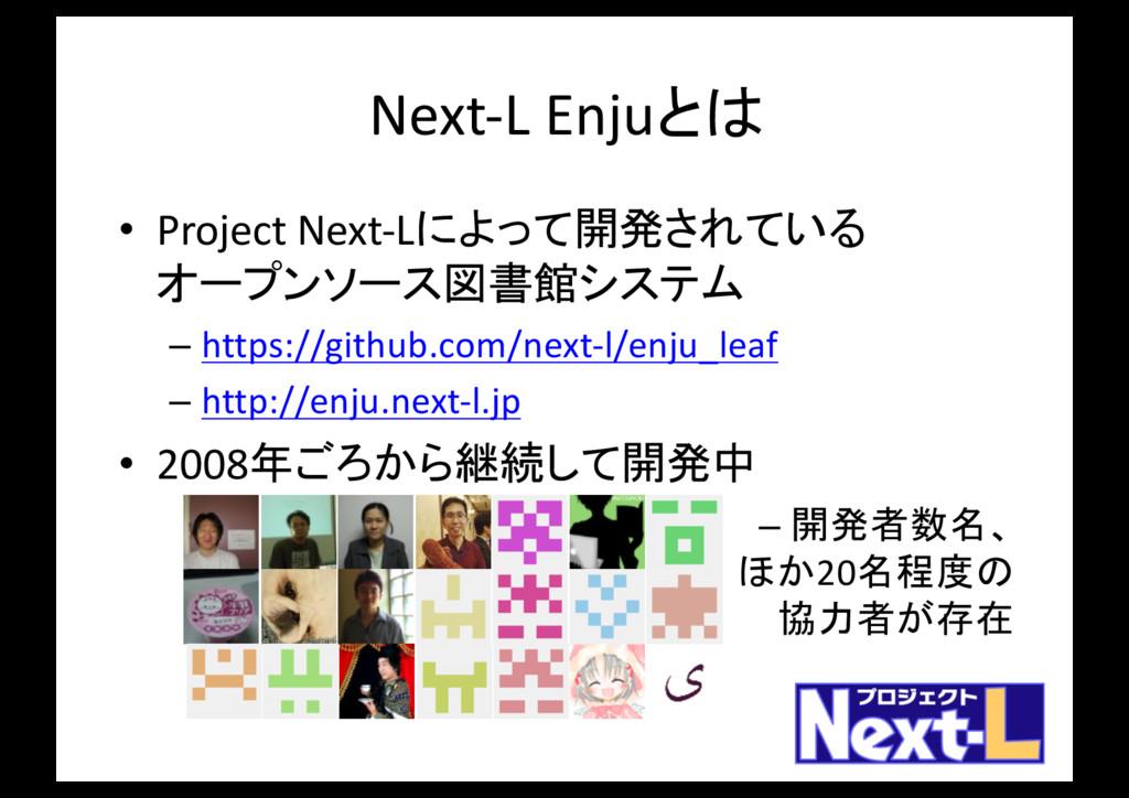 Next-L Enjuとは • Project Next-Lによって開発されている オープンソ...