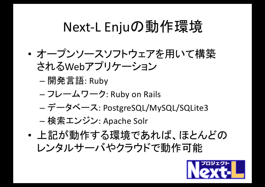 Next-L Enjuの動作環境 • オープンソースソフトウェアを用いて構築 されるWebアプ...