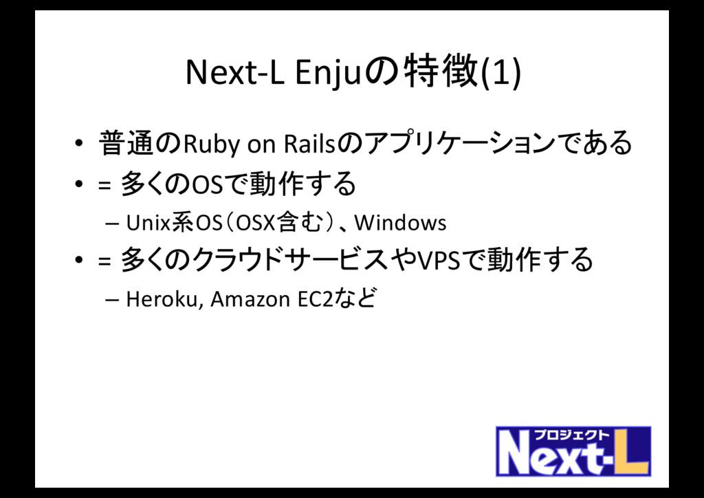 Next-L Enjuの特徴(1) • 普通のRuby on Railsのアプリケーションであ...