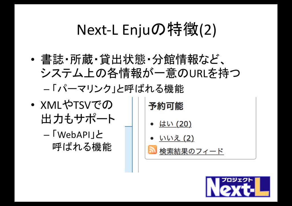 Next-L Enjuの特徴(2) • 書誌・所蔵・貸出状態・分館情報など、 システム上の各情...