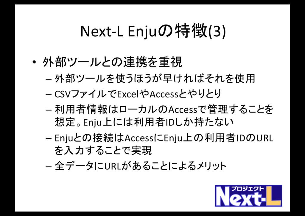Next-L Enjuの特徴(3) • 外部ツールとの連携を重視 – 外部ツールを使うほうが早...