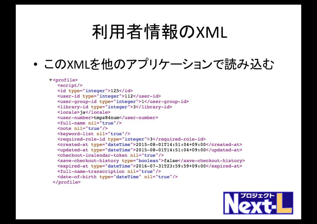 利用者情報のXML • このXMLを他のアプリケーションで読み込む