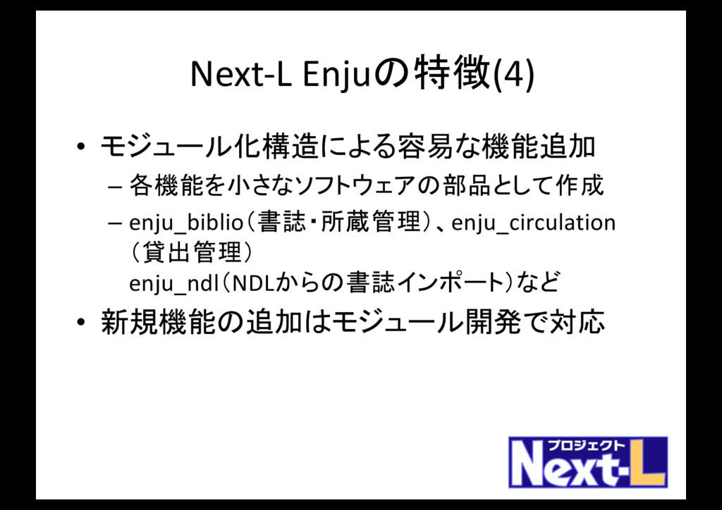 Next-L Enjuの特徴(4) • モジュール化構造による容易な機能追加 – 各機能を小さ...