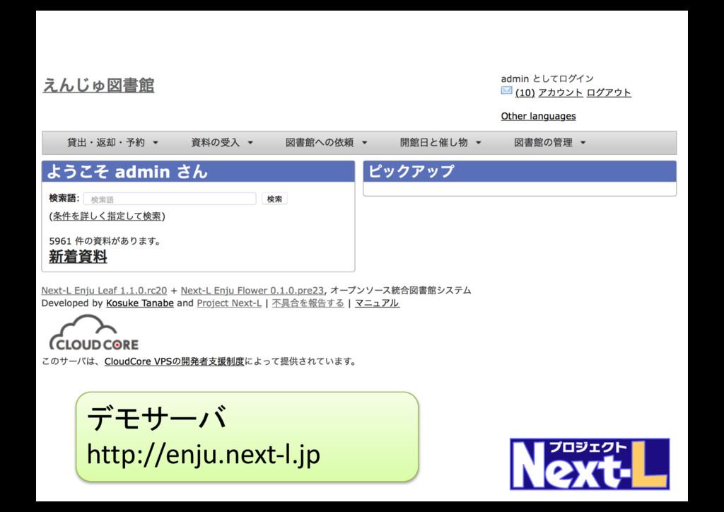 デモサーバ http://enju.next-l.jp