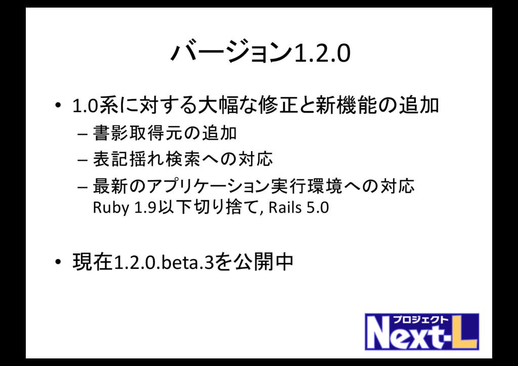 バージョン1.2.0 • 1.0系に対する大幅な修正と新機能の追加 – 書影取得元の追加 – ...